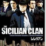 映画『シシリアン(1969)』あらすじネタバレ結末と感想