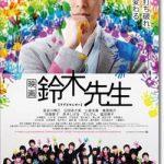 映画『鈴木先生』あらすじネタバレ結末と感想