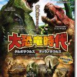 「大恐竜時代 タルボサウルスVSティラノサウルス」あらすじネタバレ結末と感想