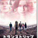 映画『トランストリップ』あらすじネタバレ結末と感想