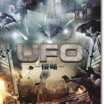 映画『UFO 侵略』あらすじネタバレ結末と感想
