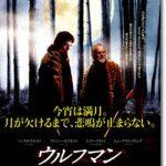 「ウルフマン(2010)」あらすじネタバレ結末と感想