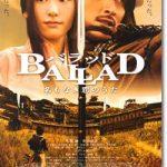 映画『BALLAD 名もなき恋のうた』のネタバレあらすじ結末