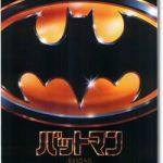 映画『バットマン(1989)』のネタバレあらすじ結末