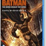 映画『バットマン ダークナイト リターンズ Part2』のネタバレあらすじ結末