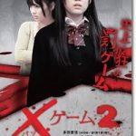 映画『×ゲーム2』のネタバレあらすじ結末