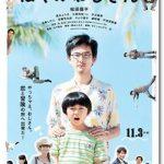 2016年11月公開映画一覧&おすすめ注目映画