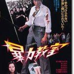 映画『暴力教室(1976)』あらすじネタバレ結末と感想