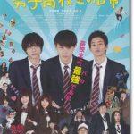 映画『男子高校生の日常』のネタバレあらすじ結末