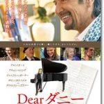 映画『Dearダニー 君へのうた』のネタバレあらすじ結末