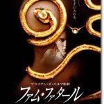 映画『ファム・ファタール(2002)』のネタバレあらすじ結末
