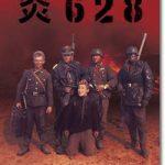 映画『炎628』のネタバレあらすじ結末