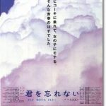 映画『君を忘れない FLY BOYS,FLY!』のネタバレあらすじ結末