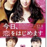 「今日、恋をはじめます(2012)」のネタバレあらすじ結末