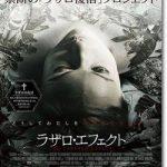 映画『ラザロ・エフェクト』のネタバレあらすじ結末