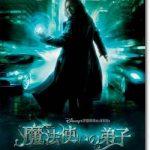 映画『魔法使いの弟子』のネタバレあらすじ結末