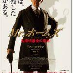 「Mr.ホームズ 名探偵最後の事件」のネタバレあらすじ結末