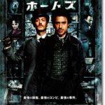 映画『シャーロック・ホームズ(2009)』あらすじネタバレ結末と感想