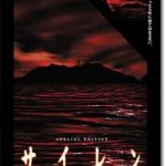「サイレン(2006)」あらすじネタバレ結末と感想