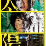 映画『太陽(2015)』のネタバレあらすじ結末