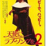 映画『天使にラブ・ソングを2(1993)』のネタバレあらすじ結末