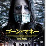 映画『ゴーン・マネー』のネタバレあらすじ結末