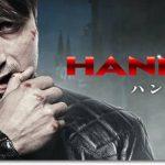 『ハンニバル シーズン1』のネタバレあらすじと無料動画配信視聴
