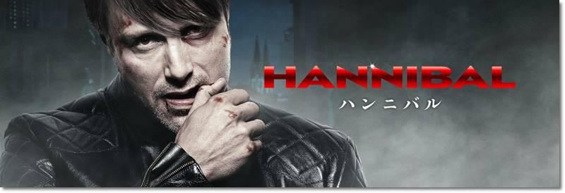 ハンニバル シーズン1