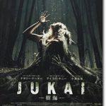 「JUKAI 樹海」のネタバレあらすじ結末