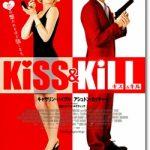 「キス&キル」のネタバレあらすじ結末