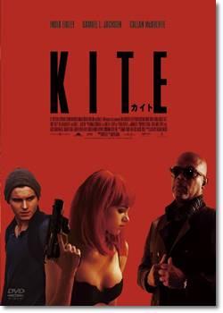 カイト KITE