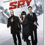 映画『SPY スパイ』のネタバレあらすじ結末