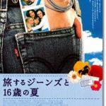 映画『旅するジーンズと16歳の夏』のネタバレあらすじ結末
