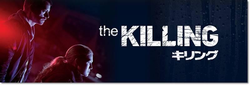 THE KILLING 闇に眠る美少女 シーズン1