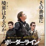 映画『ボーダーライン(2015)』のネタバレあらすじ結末