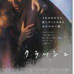 映画『クラッシュ(2004)』のネタバレあらすじ結末