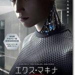 映画『エクス・マキナ』のネタバレあらすじ結末