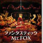 映画『ファンタスティック Mr.FOX』のネタバレあらすじ結末