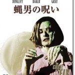 映画『蠅男の呪い』のネタバレあらすじ結末