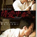 映画『情愛中毒』のネタバレあらすじ結末