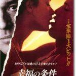 映画『幸福の条件(1993)』のネタバレあらすじ結末