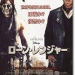 「ローン・レンジャー(2013)」のネタバレあらすじ結末