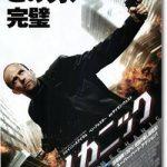 「メカニック(2011)」のネタバレあらすじ結末