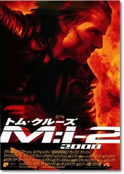 ミッション:インポッシブル2(M:I-2)