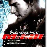 映画『ミッション:インポッシブル3(M:i:III)』のネタバレあらすじ結末