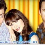 『New Girl ダサかわ女子と三銃士 シーズン1』のネタバレあらすじと無料動画配信視聴