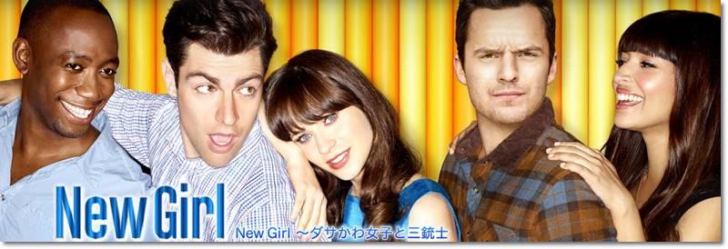 New Girl ダサかわ女子と三銃士 シーズン4