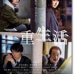 映画『二重生活(2015)』のネタバレあらすじ結末