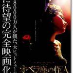 映画『オペラ座の怪人(2004)』のネタバレあらすじ結末