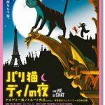 映画『パリ猫ディノの夜』のネタバレあらすじ結末